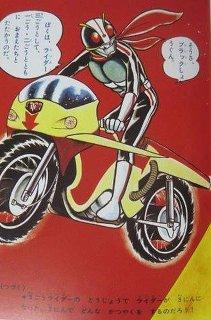 当時の仮面ライダー3号