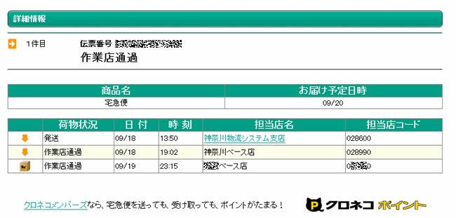 クロネコヤマト荷物追跡01
