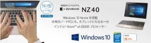 東芝dynabook NZ40/TG(PNZ40TG-NYA)