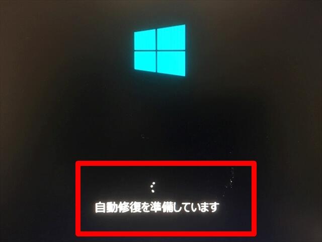 パソコン自動修正