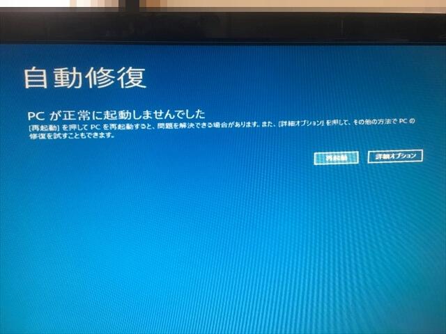 パソコン自動修正できませんでした