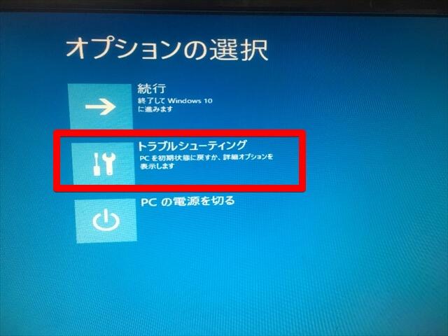 パソコンのトラブルシューティング