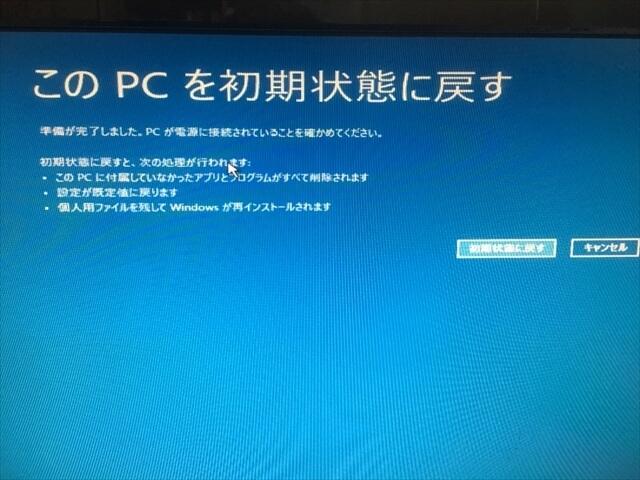 パソコン初期状態の準備完了