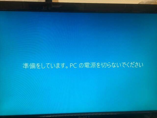 PCの電源を切らないで下さい