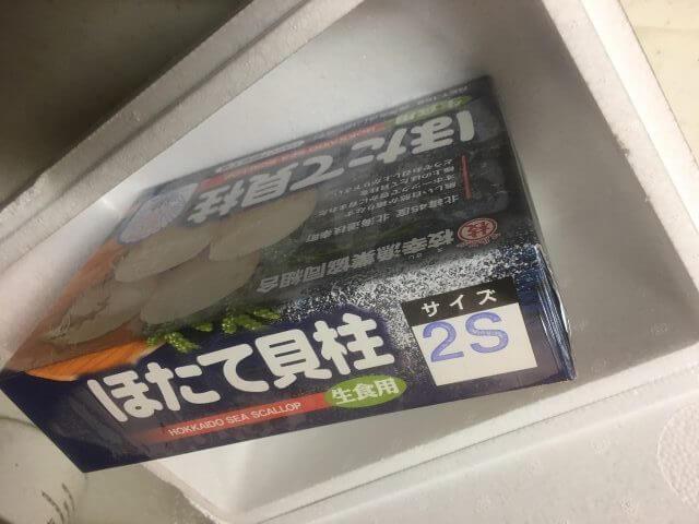 ふるさと納税:北海道産ホタテ貝柱
