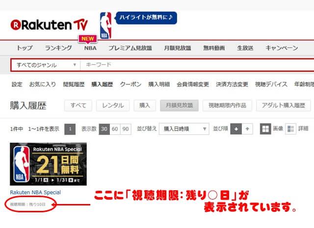 楽天TV「Rakuten NBA Special」の解約後の画面