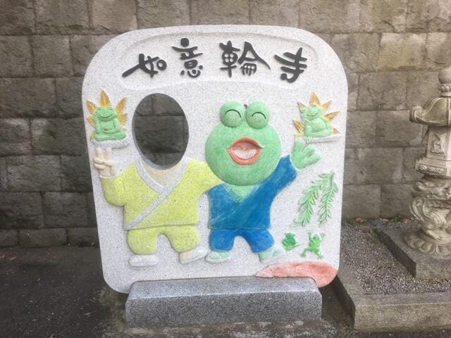 かえる寺のかえる3