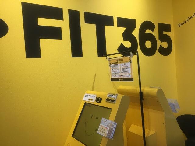 FIT365登録機器