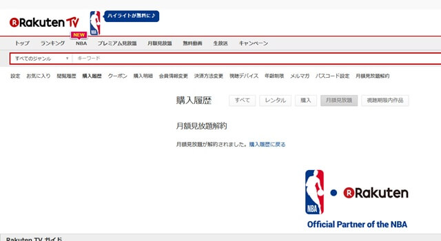 楽天TV「Rakuten NBA Special」の解約完了