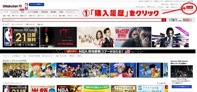 楽天TV-RakutenTV(旧楽天ショウタイム)
