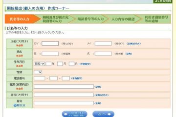 e-Tax:名前の入力