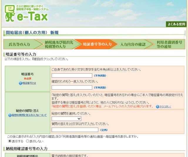 e-Tax:暗証番号