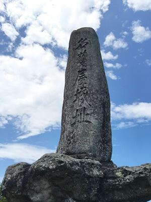 名護屋城石碑
