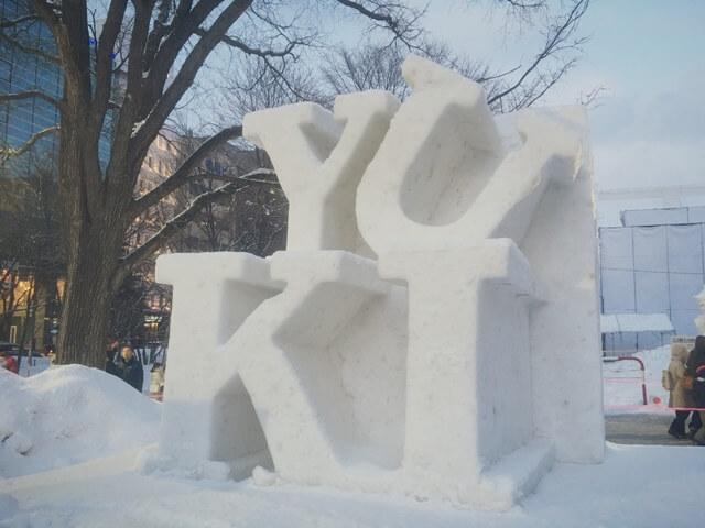 雪まつり_雪像_YUKI