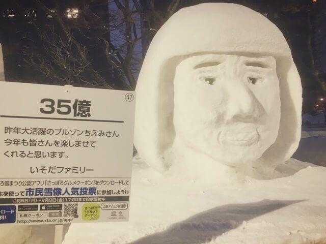 雪まつり_雪像_ブルゾンちえみ