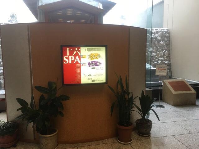 アパホテル&リゾート<札幌>_大浴場