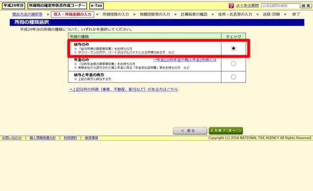 e-Taxで確定申告_302