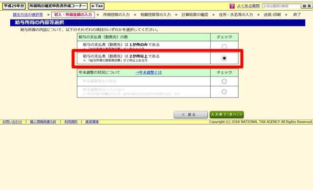 e-Taxで確定申告_303