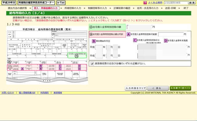 e-Taxで確定申告_403