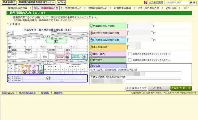 e-Taxで確定申告_404
