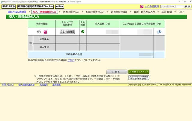 e-Taxで確定申告_405