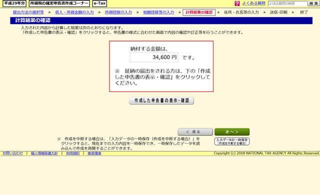 e-Taxで確定申告_407