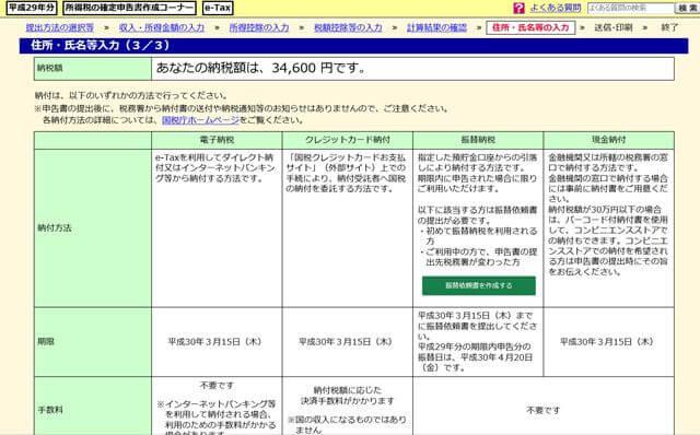 e-Taxで確定申告_408