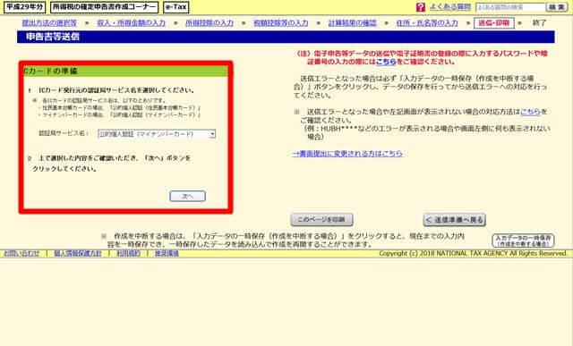 e-Taxで確定申告_411