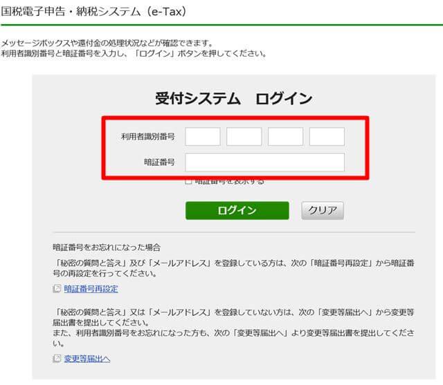e-Taxメッセージボックスログイン画面