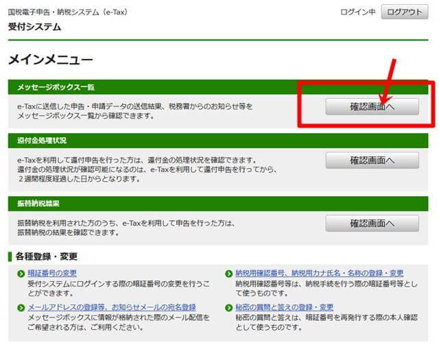 e-Taxメッセージボックス管理画面