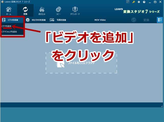変換スタジオ7動画変換03