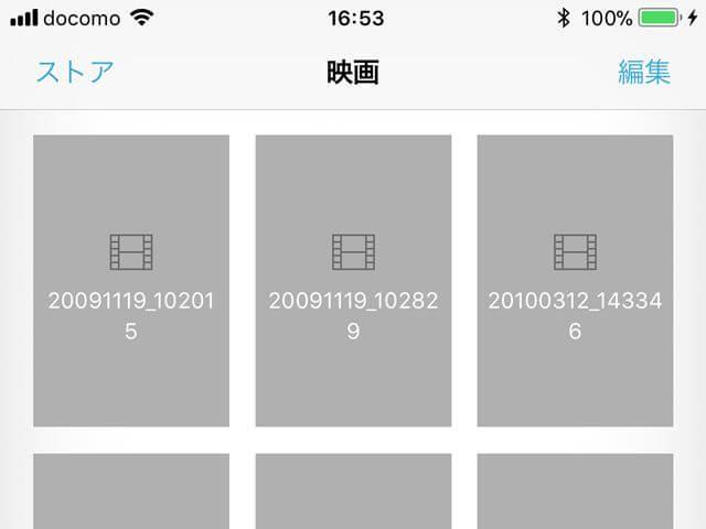 転送された動画ファイル