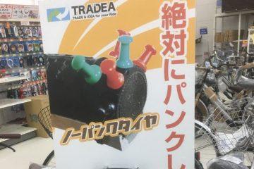 ノーパンク自転車01