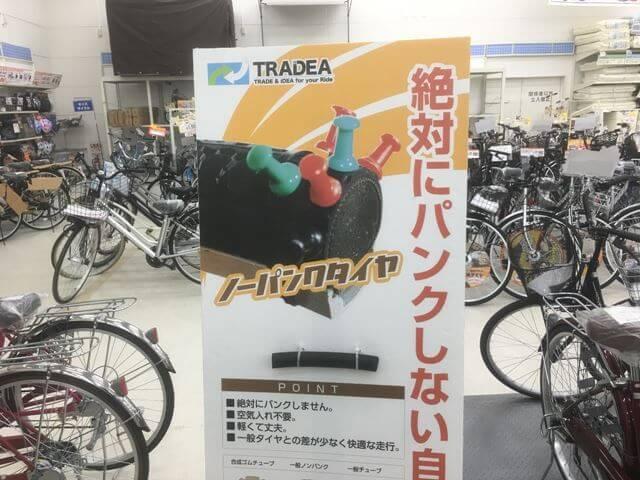 ノーパンク自転車の看板