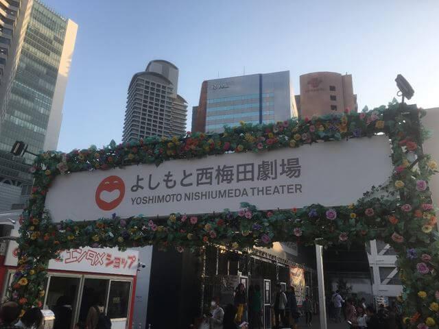 よしもと西梅田劇場入り口