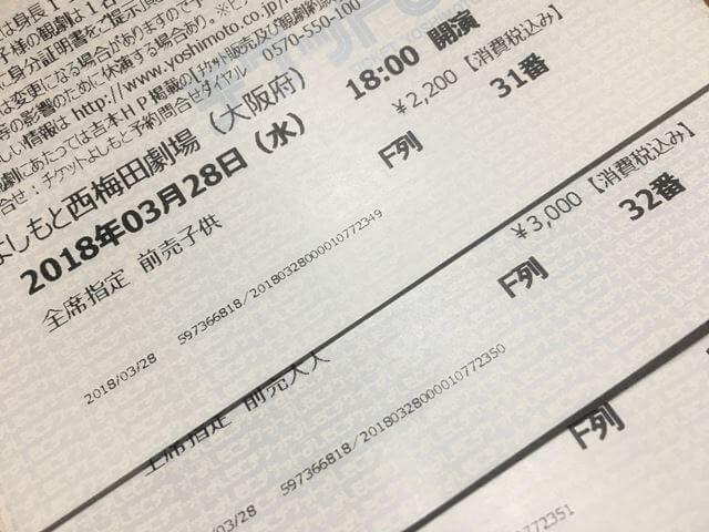 よしもと西梅田劇チケット