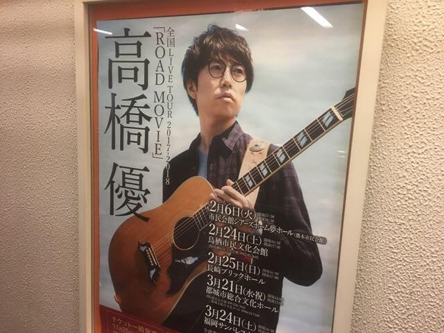 高橋優LIVEポスター