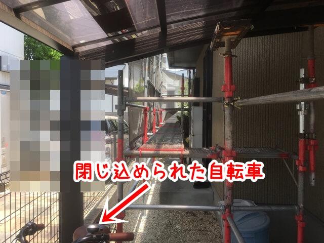 外壁塗装の足場組みで閉じ込めれて取り出せなくなった自転車。足場解体まで自転車は使えません。