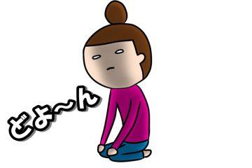 朝起きれなかったりすると機嫌が悪くなって、朝から家庭の空気が重くなって家族が困ります。