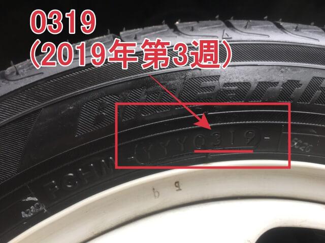 ちょっと見にくいですが、タイヤの製造年月日はタイヤに書いてあります。このタイヤは2019年第3週でした。