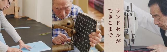 工房系ランドセルは熟練した職人が手作りで作業していると人気です。