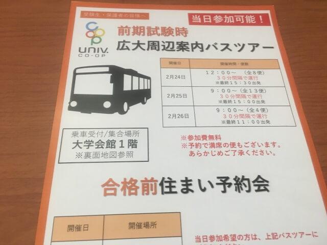 広島大学生協の住まい探しバスツアーの紹介です。ほとんど下見もせずに一人暮らしをする部屋を仮予約するのですからかなり大変なバスツアーですが、絶対に参加しておいた方がいいです。