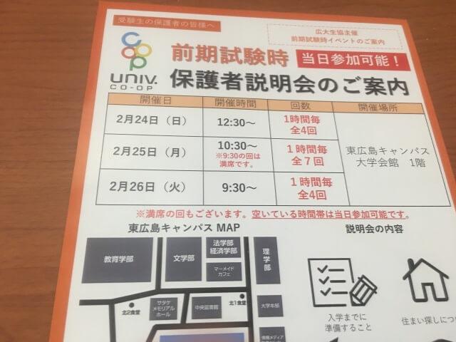 広島大学保護者説明会は受験日と前後の3日間で開催されます。親御さんは必ず参加したほうがいいと思います。