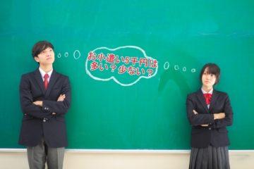 高校1年生の男子に毎月5千円のお小遣いをあげるのは多いでしょうか?高校生のお小遣いの平均金額を調べてみました。