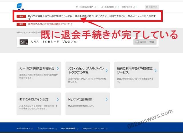 JCBのMYJCB管理画面にログインすると、すでに退会手続きが完了している旨が表示されていました。