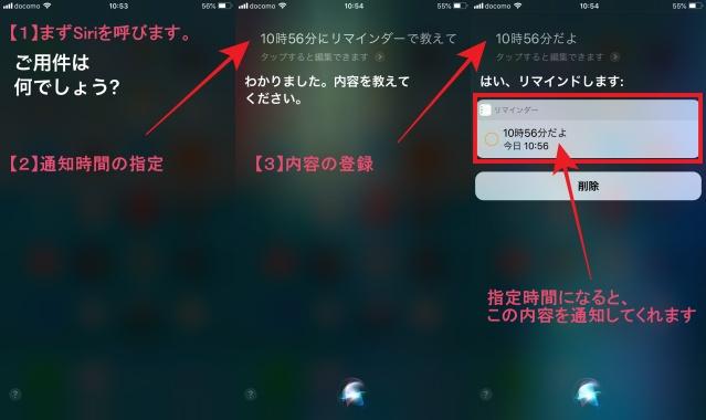 iphoneリマインダーをSiriで入力してみたら10秒で登録が完了して便利でした。