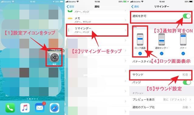 iphoneリマインダーの通知や通知音の設定方法を紹介しています。