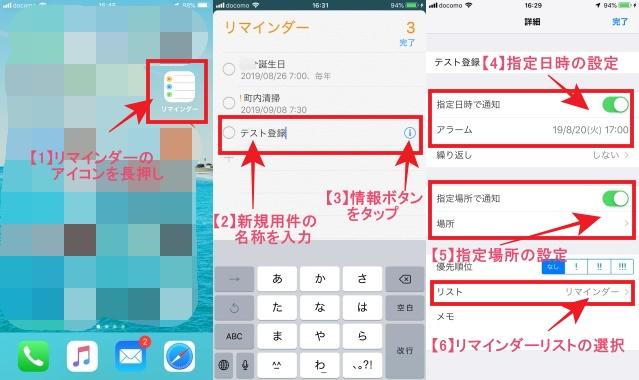 iphoneリマインダーを3D Touchで入力すると、よりスムーズに入力することができます。