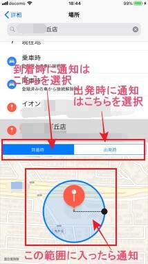 iphoneリマインダーの場所指定でお店到着時にポップアップで通知してくれます。