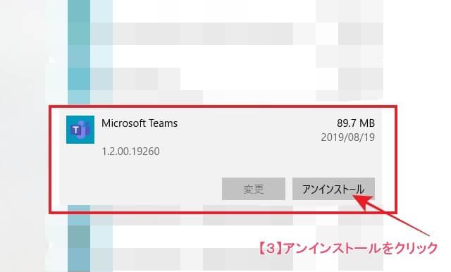 アプリと機能の中の「Microsoft Teams」をアンインストールをクリックする。